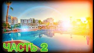 КИПРСКАЯ ЕДА, ОСТРОВ КИПР   ОТЕЛЬ Marlita Beach   Пляж   ЧАСТЬ 2