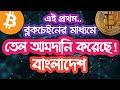 Binance Exchange Guide  trade and earn  binance bangla tutorial 2019