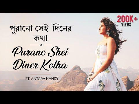 Purano Shei Diner Kotha | Rabindra Sangeet | Antara Nandy