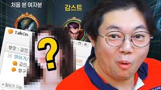 [롤] 감스트 후회안함 보고가세요 레전드임ㅋㅋㅋ LOL
