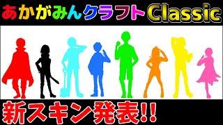 【マインクラフト】みんなでお揃いの新スキン!!【あかがみんクラフトclassi…