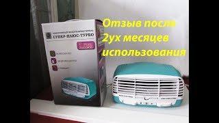 """Очиститель-ионизатор воздуха """"Супер-Плюс-Турбо"""" Отзыв после 2ух месяцев"""