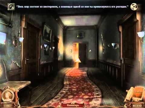 Как пройти игру Край сознания: Синдром Дориана Грея - помощь с картинками