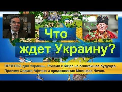ПРОГНОЗ для Украины,