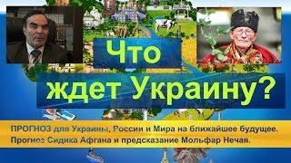ПРОГНОЗ для Украины, России и Мира.Что ждет Украину? Прогноз Сидика Афгана и Мольфара Нечая.