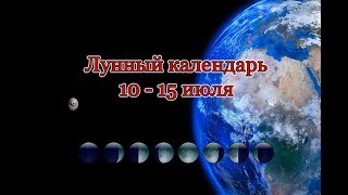 🌜Лунный календарь на июль. Луна в знаках зодиака: Близнецы, Рак и Лев.