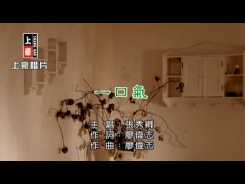 張秀卿-一口氣(官方KTV版)