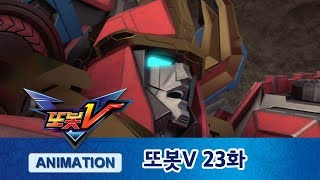 또봇V 23화 신비한 보물지도! (2부) [TOBOT V ANIMATION]