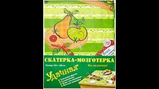 Скатёрка-Мозготёрка-уДачная, Застольная  http://www.skaterki.ru/