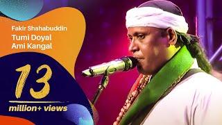 Tumi Doyal Ami Kangal (তুমি দয়াল আমি কাঙ্গাল)   Fakir Shahabuddin (ফকির শাহাবুদ্দিন)   DIFF 2017