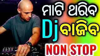 Super Hit Odia Dj Songs Non Stop 2019 Hard Bass Mix
