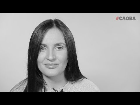 """#СЛОВА   Міла Нітіч """"Коректна ода ворогам"""""""
