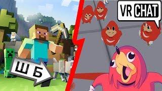 VRChat VS Minecraft (ШБ 311)
