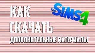 ВИДЕО-УРОК | Как скачивать дополнительные материалы в Sims 4?