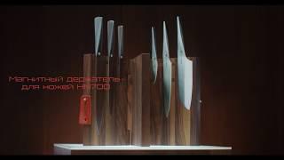 Видеообзор держателя для ножей BORK HN700