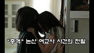 """[시사 리뷰] """"충격"""" 논산여교사 사건의 전말"""