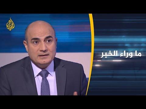 ماوراء الخبر - ما دلالات طلب السعودية والإمارات حماية أميركية لمنشآتهما؟  - نشر قبل 11 ساعة