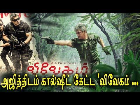 Vivegam | Vivegam Trailer | Vivegam Songs | Vivegam Official | Surviva | Thalai Viduthalai