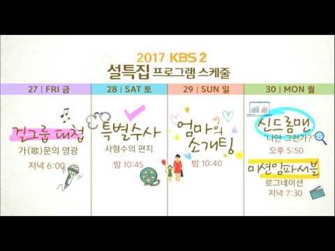 2017 KBS 2TV 설특집 프로그램 예고