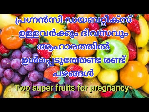 Two super fruits for avoiding all complications in pregnancy.