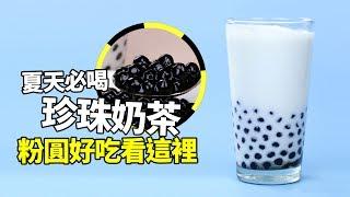 Popular Videos - 奶茶 & Drinking