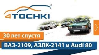 Тридцать лет спустя. ВАЗ-2109, АЗЛК-2141 и Audi 80 на 4 точки. Шины и диски 4точки - Wheels & Tyres