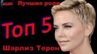 Топ 5 Лучших ролей  Шарлиз Терон – Лучшие фильмы  Шарлиз Терон