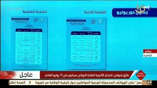 صدى البلد - وزير التعليم يعلن جدول امتحانات الثانوية العامة