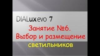 DIALUX EVO. Урок 6. Выбор и размещение светильников