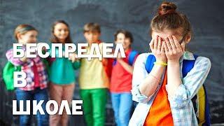 ПОД ШКОЛЬНОЙ СКАМЬЁЙ. Нашим детям грозит опасность в школе?