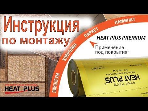 Инструкция по монтажу инфракрасной плёнки Heatplus Premium под ламинат