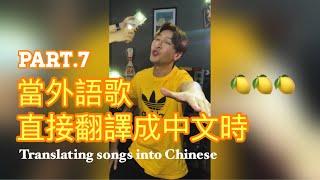 【翻唱】中文版Maria聽過嗎?為什麼外語歌不能直接翻譯成中文(7)…