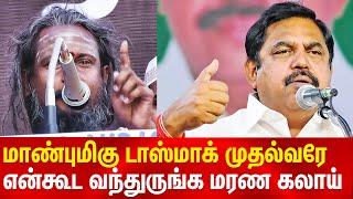 Kumbakonam saint speech about Edappadi K Palanisamy   anticaa protest