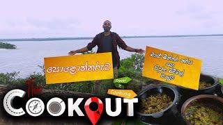 The Cookout | පොළොන්නරුව මාළු බිත්තර කරිය සහ පිදුරු බිම්මල් මාලුව Thumbnail