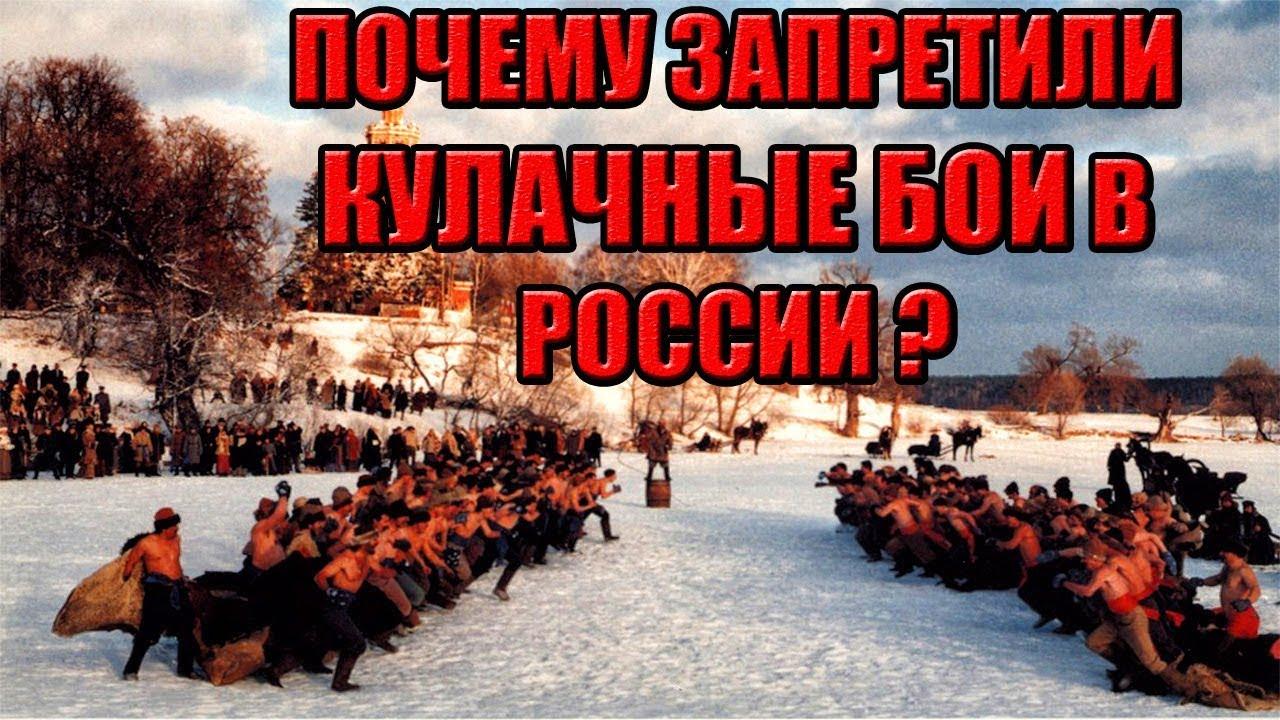 Кулачные бои. Куда исчезло боевое искусство русских?