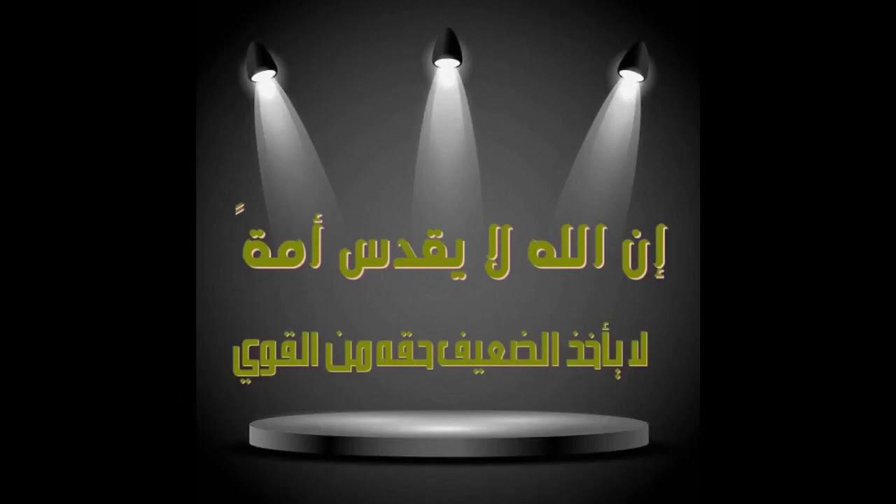 ان الله لا يقدس أمة لا يأخذ للضعيف حقة من القوي الشيخ محمد سيد حاج