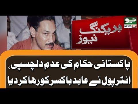 Breaking News: Interpol released Abid Boxer