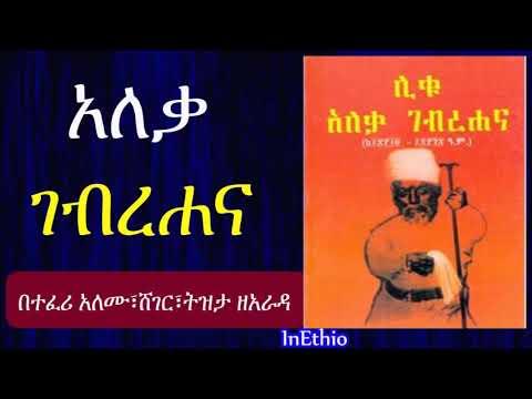 Ethiopia | አለቃ ገብረሃና Aleqa Gebrehana