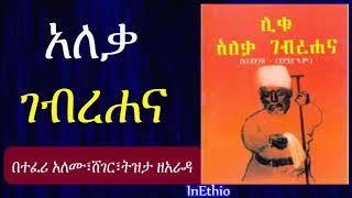Ethiopia   አለቃ ገብረሃና በተፈሪ አለሙ   Sheger FM,Tizita Ze
