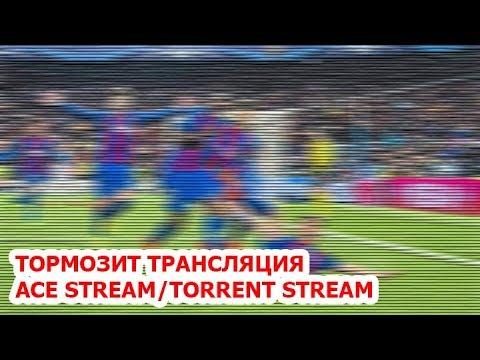 Тормозит прямая трансляция футбол Ace Stream (Torrent Stream) / Настроить, исправить