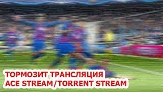 Гальмує пряма трансляція футбол Ace Stream (Torrent Stream) / Налаштувати, виправити