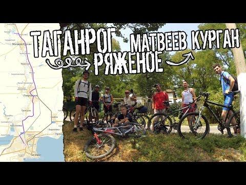свинг знакомства Матвеев Курган