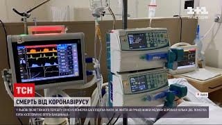 Новини України від ускладнень COVID 19 померла 40 річна багатодітна мати яка була проти вакцинації