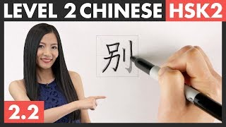 Learn Chinese Characters, Word Formation & HSK Vocabulary | HSK 2 Course - Character Writing 2.2