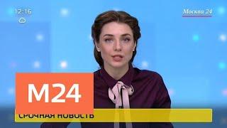 Смотреть видео Увольнение Горринга означает освобождение его от должностей во всех структурах холдинга - Москва 24 онлайн