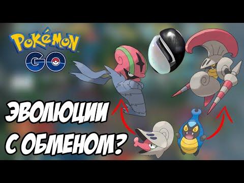 [Pokemon GO] Новости датамайна: Эволюции с обменом, новые фильтры, новые покемоны