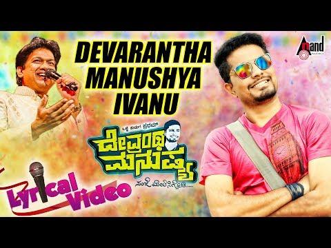 Devarantha Manushya ivanu | New Lyrical...