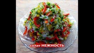 Овощной салат НЕЖНОСТЬ! Простой салат из капусты с кукурузой.