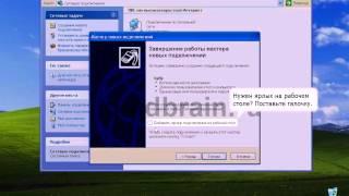 Создание подключения byfly.(, 2012-04-25T18:31:15.000Z)
