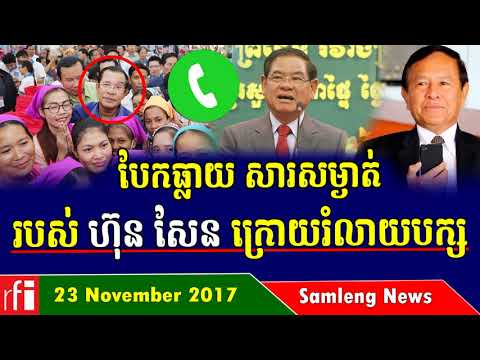 Cambodia hot news, Khmer News, News today 23 November 2017, Afternoon News
